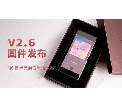 山灵M6安卓无损音乐播放器,V2.6固件发布。